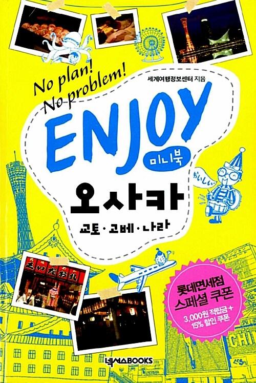 Enjoy 오사카 : 교토.고베.나라 (미니북)