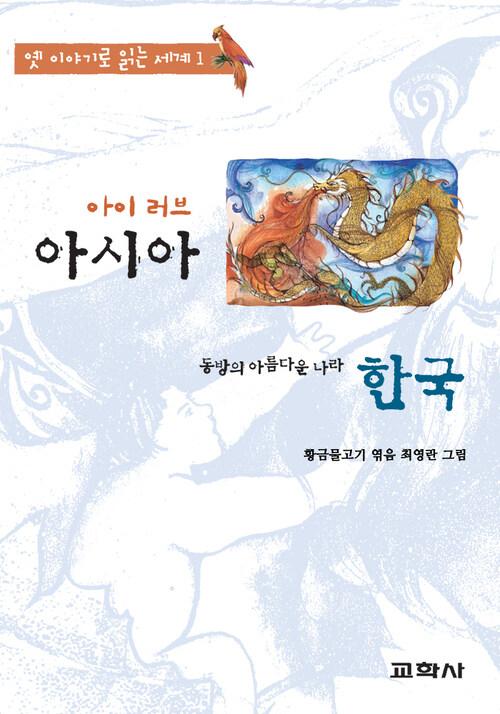 아이 러브 아시아 한국 : 아기장수 우뚜리