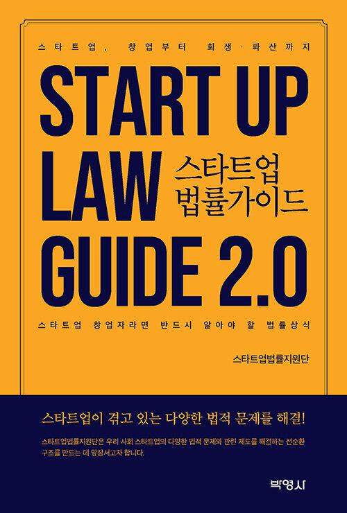 스타트업 법률가이드 2.0