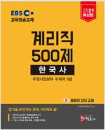 2021 EBS 우정사업본부 9급 계리직 500제 한국사
