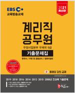 2021 EBS 교육방송교재 우정사업본부 우체국 9급 계리직 공무원 기출문제집