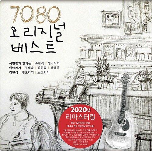 7080 오리지널 베스트 LP [150g LP][재발매]