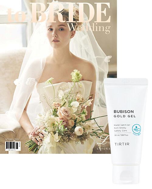 투브라이드웨딩 to.BRIDE Wedding 2020.10