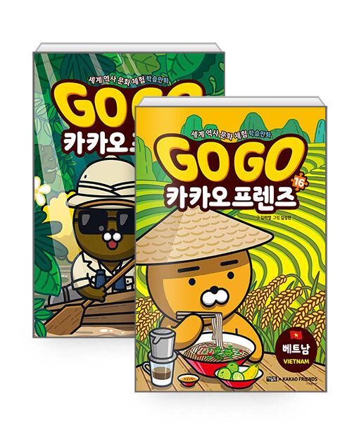 [세트] Go Go 카카오프렌즈 15~16 세트 - 전2권