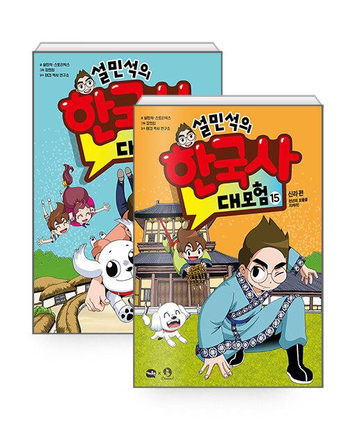 [세트] 설민석의 한국사 대모험 14~15 세트 - 전2권