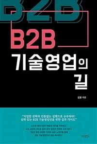 B2B 기술영업의 길 :