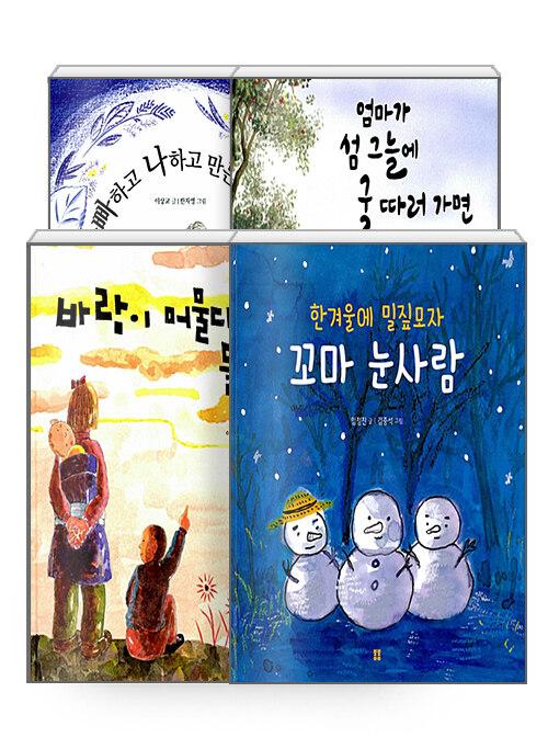 [세트] 키워드로 보는 봄봄 그림책 : 동요 이야기 세트 - 전4권