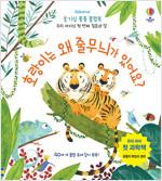 호기심 퐁퐁 플랩북 : 호랑이는 왜 줄무늬가 있어요?