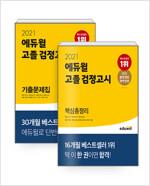 [세트] 2021 에듀윌 고졸 검정고시 기출문제집.핵심총정리 세트 - 전2권