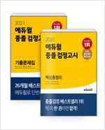 [세트] 2021 에듀윌 중졸 검정고시 기출문제집.핵심총정리 세트 - 전2권