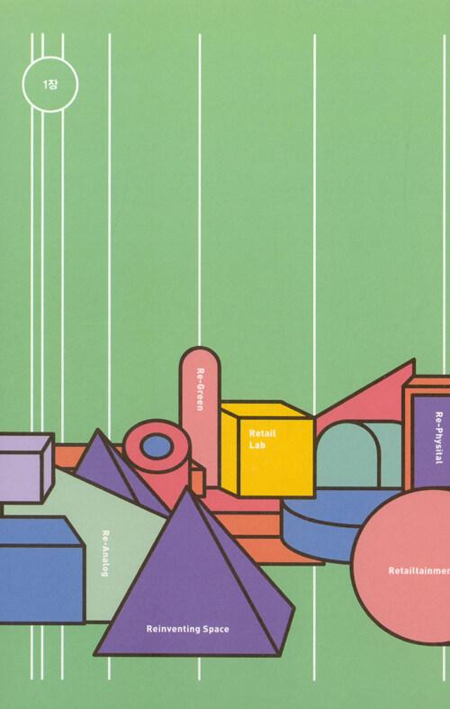 리:스토어 : 언택트 시대, 오프라인 기업들의 8가지 진화 전략