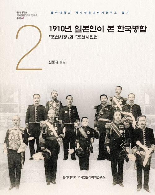 1910년 일본인이 본 한국병합 : 「조선사정」과 「조선사진첩」