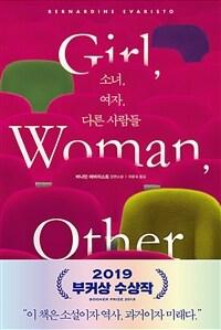 소녀, 여자, 다른 사람들