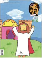 고학년 어린이 매일성경 2020.11.12