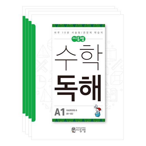 씨투엠 수학독해 A 세트 - 전4권