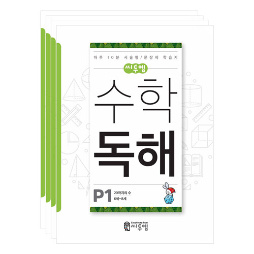 씨투엠 수학독해 P 세트 - 전4권