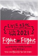 라이프 트렌드 2021: Fight or Flight