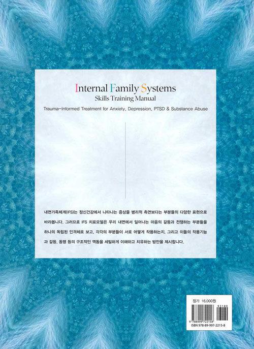 내면가족체계[IFS] 치료모델 : 우울, 불안, PTSD, 약물남용에 관한 트라우마 전문 치료 기술훈련 안내서