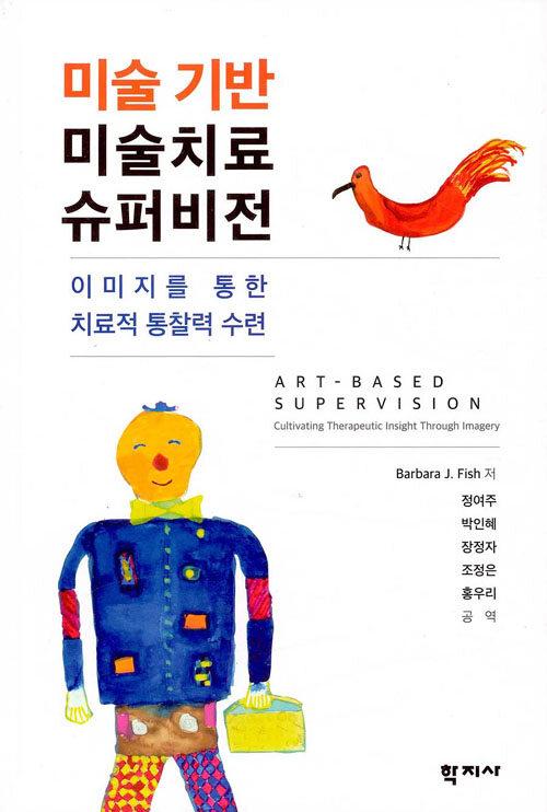 미술 기반 미술치료 슈퍼비전 : 이미지를 통한 치료적 통찰력 수련