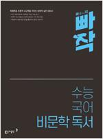 빠작 수능 국어 비문학 독서