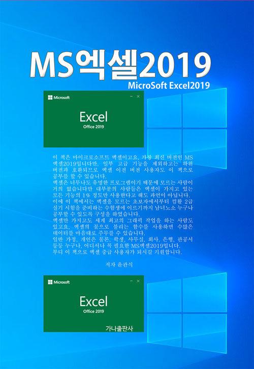 MS 엑셀 2019