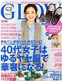 GLOW (グロウ) 2013年 06月號 [雜誌] (月刊, 雜誌)