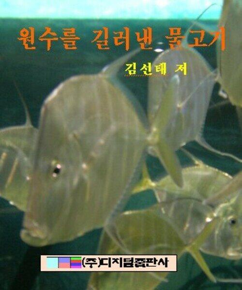 원수를 길러낸 물고기