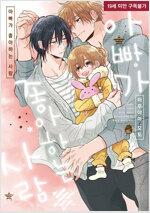 [고화질] [슈크림] [BL] 아빠가 좋아하는 사람