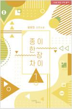 [세트] [BL] 종이 한 장 차이 (외전 포함) (총4권/완결)