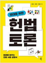 [요약 발췌본] 10대를 위한 헌법 토론