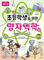 초등학생을 위한 양자역학 3
