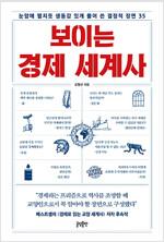 [요약 발췌본] 보이는 경제 세계사