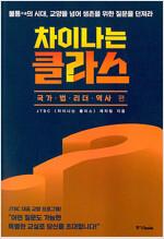 [요약 발췌본] 차이나는 클라스 : 국가.법.리더.역사 편