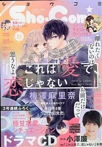 Sho-Comi 2020年 11/5 號 [雜誌]