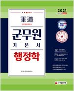 2021 군도(軍道) 군무원 행정학
