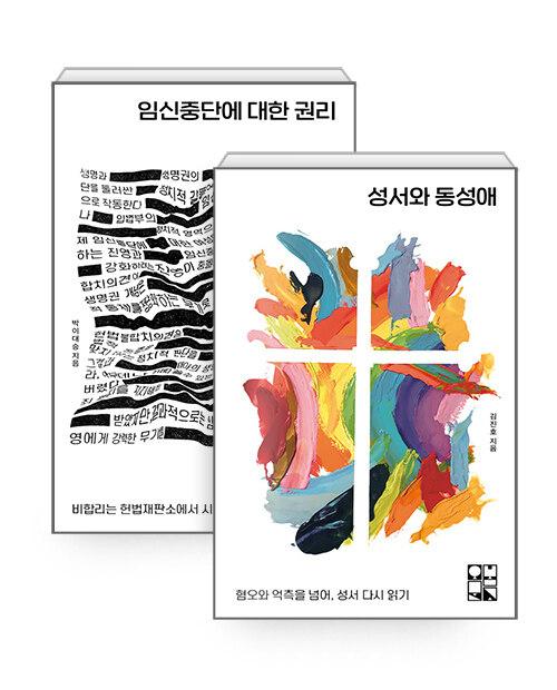 [세트] 성서와 동성애 + 임신중단에 대한 권리 - 전2권