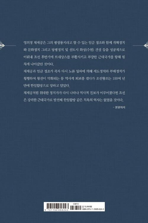 한 권으로 쓴 조선왕조 인물사 : 조선 500년을 이끌어간 인물들 50명에 대한 흥미진진하고 감동적인 삶의 일대기
