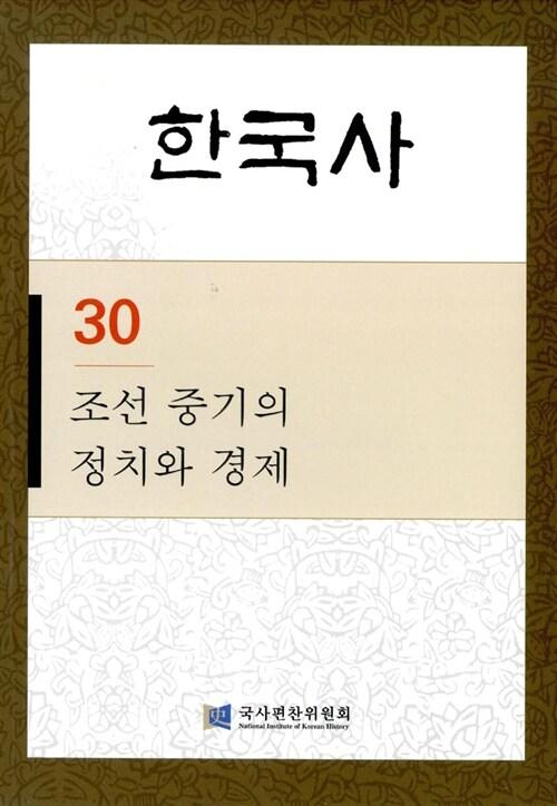 한국사 30