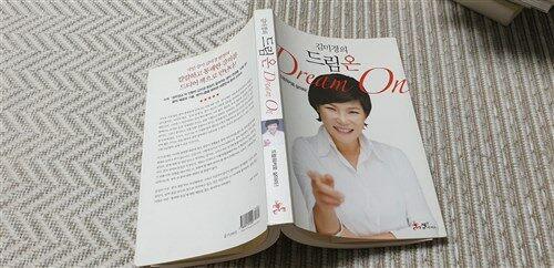 [중고] 김미경의 드림 온(Dream On)