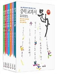 중학 교과서 문학 세트 - 전7권