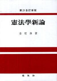 憲法學新論 제21판(第21全訂新版)