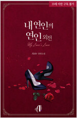 [GL] 내 연인의 연인 (외전)