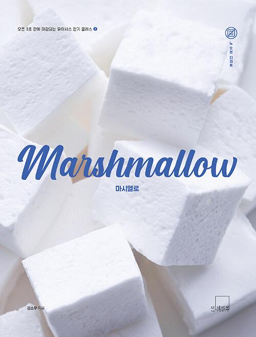 Marshmallow 마시멜로