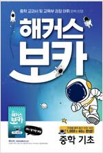 해커스 보카 중학 기초 + 미니암기장 + 누적 테스트북 (3종 세트)