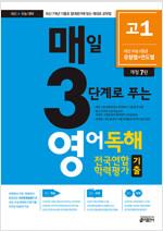 매3영 고1 - 매일 3단계로 푸는 영어독해 전국연합 학력평가 기출 고1 (2021년)