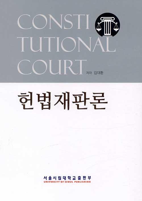 헌법재판론