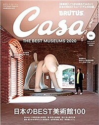 Casa BRUTUS(カ-サ ブル-タス) 2020年 11月號