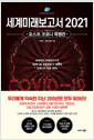 세계미래보고서 2021 (포스트 코로나 특별판)