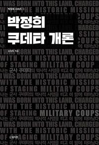 박정희 쿠데타 개론