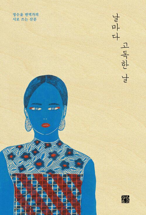 날마다 고독한 날 : 정수윤 번역가의 시로 쓰는 산문